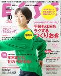 ESSE (エッセ) 2018年 10月号 [雑誌]