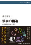 漢字の構造 古代中国の社会と文化 (中公選書) [ 落合 淳思 ]