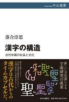 漢字の構造