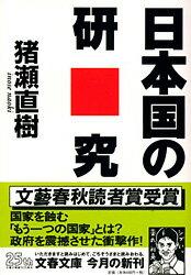 【送料無料】日本国(にっぽんこく)の研究 [ 猪瀬直樹 ]