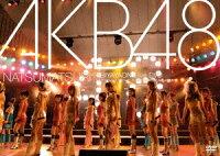 NATSUMATSURI HIBIYAYAON Live DVD [ライブDVDは出るだろうけど、やっぱり生に限るぜ!AKB48夏祭り]