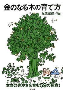 【送料無料】金のなる木の育て方 [ 丸尾孝俊 ]