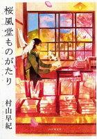 『桜風堂ものがたり』の画像