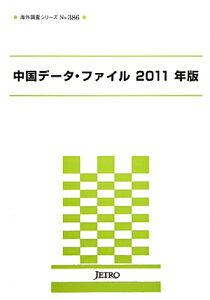 【送料無料】中国データ・ファイル(2011年版) [ 日本貿易振興機構 ]