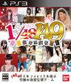 AKB 1/149 恋愛総選挙 通常版の画像