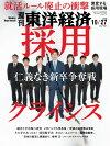 週刊 東洋経済