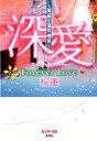 深愛(Forever Love) 美桜と蓮の物語 (ピンキー
