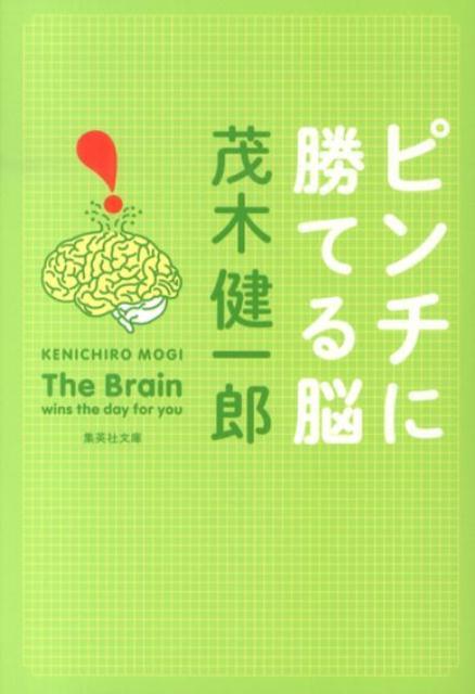 「ピンチに勝てる脳」の表紙