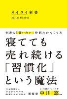カイタイ新書 - 何度も「買いたい」仕組みのつくり方