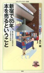 【送料無料】新宿で85年、本を売るということ [ 永江朗 ]