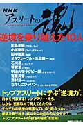 「NHKアスリートの魂 逆境を乗り越えた10人」のパッケージ