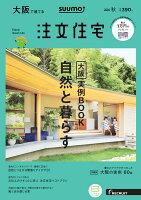 SUUMO注文住宅 大阪で建てる 2018年秋号 [雑誌]