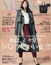 Marisol (マリソル) 2018年 10月号 [雑誌]