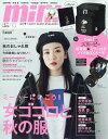mini (ミニ) 2018年 10月号 [雑誌]