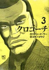 【送料無料】【予約同日発売】M1206クロコーチ(3) [ コウノコウジ ]