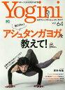 Yogini(vol.64) ヨガでシンプル・ビューティ・ライフ 特集:魅力No.1アシュタン...