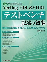 Verilog HDL&VHDLテストベンチ記述の初歩