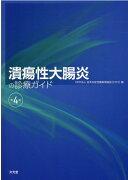 潰瘍性大腸炎の診療ガイド 第4版