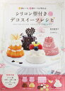 【バーゲン本】シリコン型付きデコスイーツレシピ