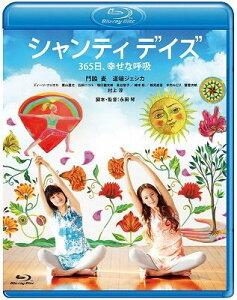 【楽天ブックスならいつでも送料無料】シャンティ デイズ 365日、幸せな呼吸【Blu-ray】 [ 門脇...
