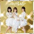 いきなりパンチライン (通常盤B CD+DVD)