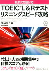 TOEIC L&Rテストリスニングスピード攻略 新形式問題対応/CDつき [ 濱崎潤之輔 ]