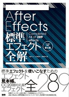 9784802511087 - 2021年Adobe After Effectsの勉強に役立つ書籍・本