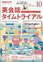 NHK ラジオ 英会話タイムトライアル 2018年 10月号...