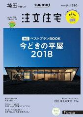 SUUMO注文住宅 埼玉で建てる 2018年秋号 [雑誌]