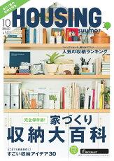 月刊 HOUSING (ハウジング) 2018年 10月号 [雑誌]