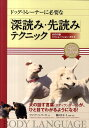 【送料無料】ドッグ・トレーナーに必要な「深読み・先読み」テクニック