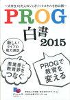 PROG白書(2015) 大学生10万人のジェネリックスキルを初公開 [ PROG白書プロジェクト ]