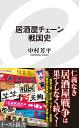 楽天ブックスで買える「居酒屋チェーン戦国史 (イースト新書) [ 中村芳平 ]」の画像です。価格は929円になります。