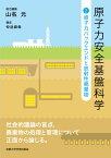 原子力安全基盤科学2 原子力バックエンドと放射性廃棄物 [ 山名 元 ]