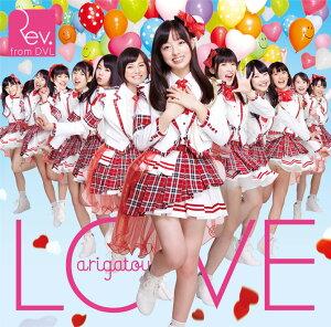 【送料無料】【先着特典:オリジナル生写真】LOVE-arigatou- (通常盤 Type-A CD+DVD) [ Rev.fr...