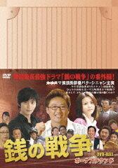 銭の戦争 ボーナスラウンド DVD-BOX