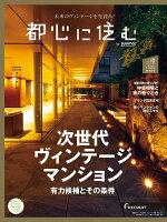 都心に住む by SUUMO (バイ スーモ) 2018年 10月号 [雑誌]