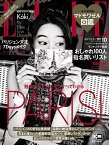 トラベルサイズELLE JAPON (エル・ジャポン) 2018年 10月号 [雑誌]
