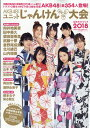 AKB48グループユニットじゃんけん大会公式ガイドブック 2...