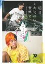 映画「明日、キミのいない世界で」OFFICIAL PHOTO BOOK -そらちぃ(アバンティーズ)&てつや(東海オンエア)初共演記念写真集ー [ 講談社 ]