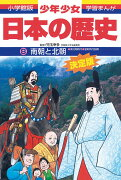 日本の歴史 南朝と北朝