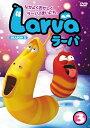 Larva(ラーバ) SEASON1 Vol.3 [ (キッズ) ]