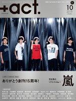+act. (プラスアクト) 2019年 10月号 [雑誌]