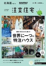 SUUMO注文住宅 北海道で建てる 2019年秋号 [雑誌]