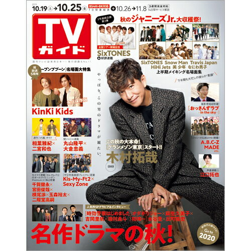 TVガイド北海道・青森版 2019年 10/25号 [雑誌]
