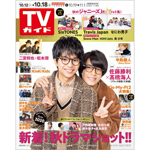 TVガイド福岡・佐賀・山口西版 2019年 10/18号 [雑誌]