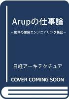 Arupの仕事論ー世界の建築エンジニアリング集団ー