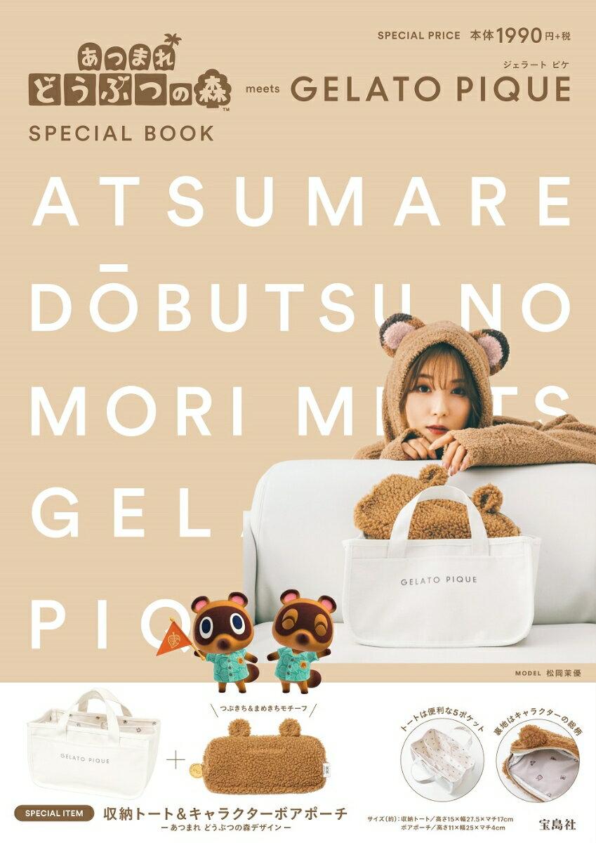 あつまれ どうぶつの森 meets GELATO PIQUE SPECIAL BOOK