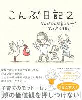 こんぶ日記2