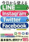 今日から使えるLINE & Instagram & Twitter & Face iPhone & Android対応 [ リブロワークス ]